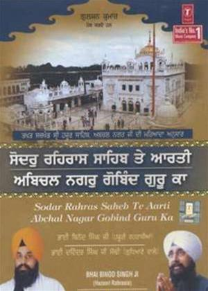 Sodor Rahras Saheb Te Aarti Online DVD Rental