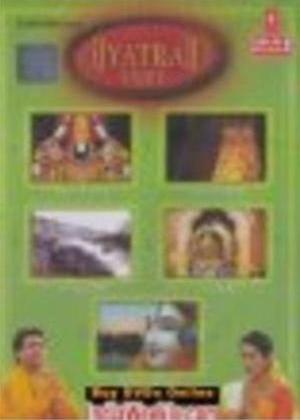 Yatra: Gokul Online DVD Rental