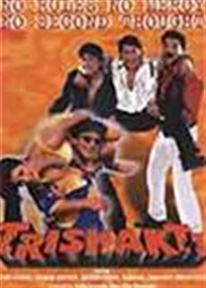 Trishakti Online DVD Rental