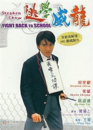 Fight Back to School Online DVD Rental