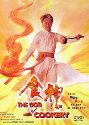 Rent God of Cookery (aka Sik San) Online DVD Rental