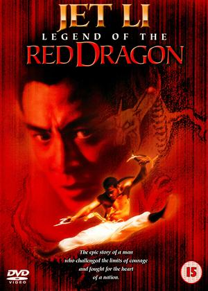 Legend of the Red Dragon Online DVD Rental
