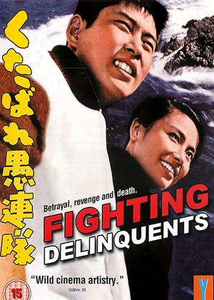 Rent Fighting Delinquents (aka Kutabare gurentai) Online DVD Rental