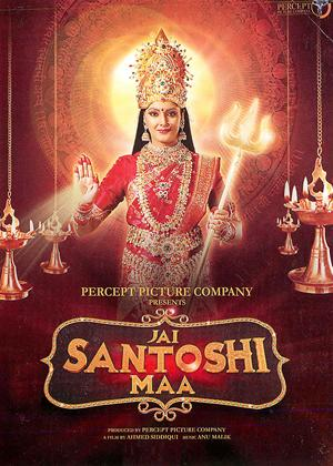 Rent Jai Santoshi Maa Online DVD Rental