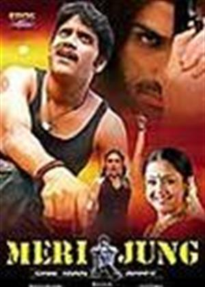 Rent Meri Jung: One Man Army (aka Mass) Online DVD Rental