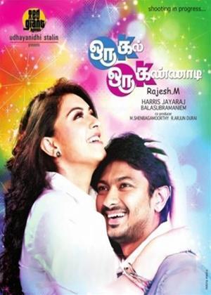 Rent Oru Kal Oru Kannadi Online DVD Rental