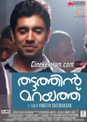 Rent Thattathin Marayathu Online DVD Rental