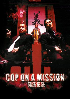 Cop on a Mission Online DVD Rental