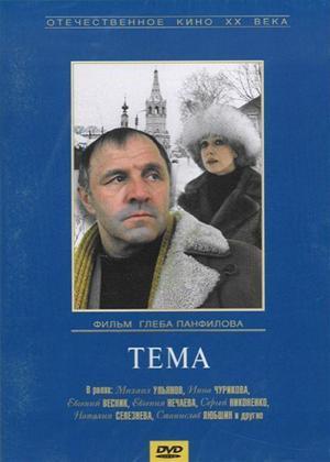 The Theme Online DVD Rental