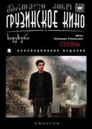 Rent Journey of a Young Composer (aka Akhalgazrda kompozitoris mogzauroba) Online DVD Rental