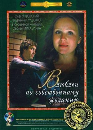 Rent Love by Request (aka Vlyublyon po sobstvennomu zhelaniyu) Online DVD Rental