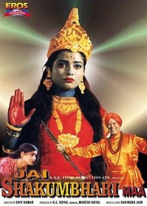 Jai Shakumbhari Maa Online DVD Rental