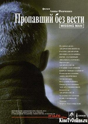 Rent Missing Man (aka Propavshiy bez vesti) Online DVD Rental