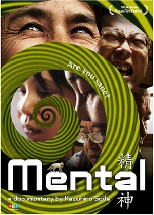Rent Mental (aka Seishin) Online DVD Rental