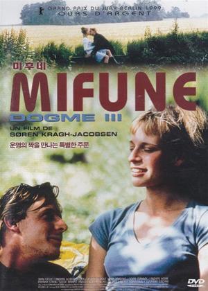 Mifune Online DVD Rental