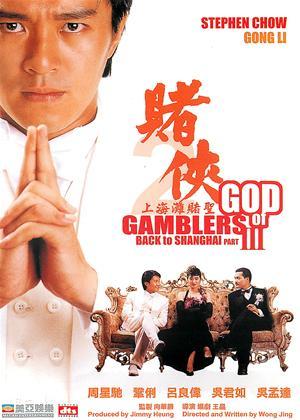 Rent God of Gamblers III: Back to Shanghai (aka Du xia II: Shang Hai tan du sheng) Online DVD Rental