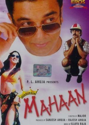 Mahaan Online DVD Rental