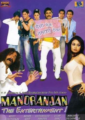 Manoranjan: New Online DVD Rental