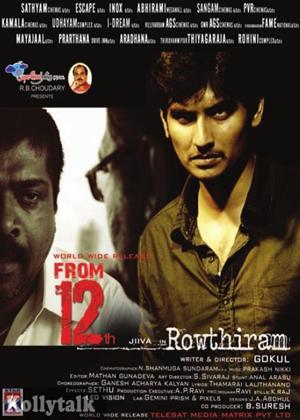 Rent Rowthiram Online DVD Rental