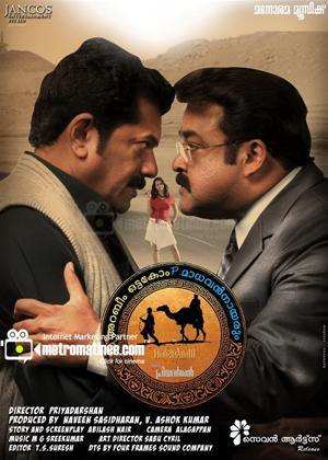 Oru Marubhoomi Kadha Online DVD Rental