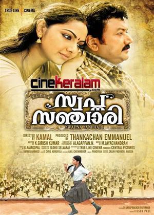 Rent Swapna Sanchari Online DVD Rental