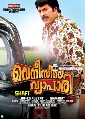 Venicile Vyapari Online DVD Rental