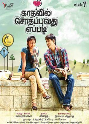 Rent Kadhalil Sodhappuvadhu Yeppadi (aka Love Failure) Online DVD Rental