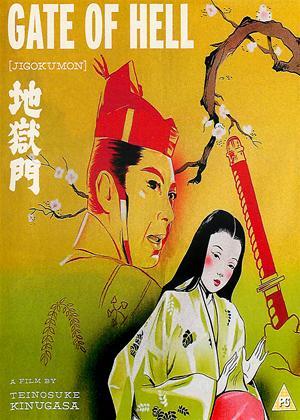 Rent Gate of Hell (aka Jigokumon) Online DVD Rental