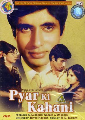 Pyar Ki Kahani Online DVD Rental