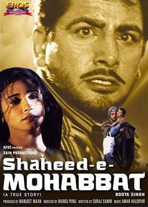 Shaheed Online DVD Rental