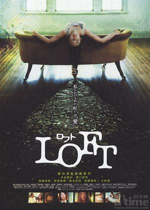 Rent Loft (aka Rofuto) Online DVD Rental