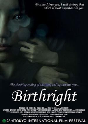 Rent Birthright (aka Saitai) Online DVD Rental