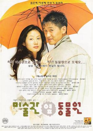 Rent Art Museum by the Zoo (aka Misulgwan Yup Dongmulwon) Online DVD Rental