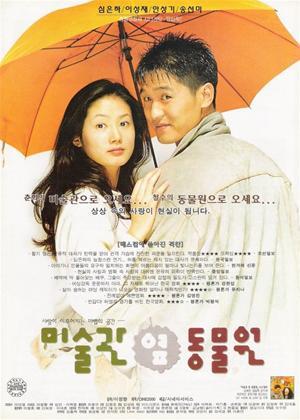 Rent Art Museum by the Zoo (aka Misulgwan Yup Dongmulwon) Online DVD Rental