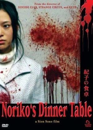 Rent Noriko's Dinner Table (aka Noriko no shokutaku) Online DVD Rental