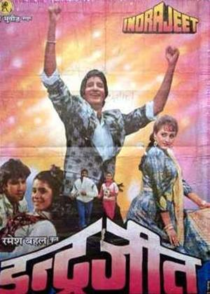 Rent Indrajeet Online DVD Rental
