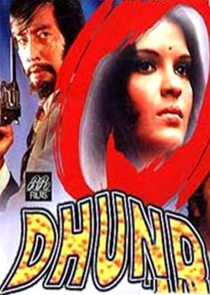 Rent Dhund Online DVD Rental