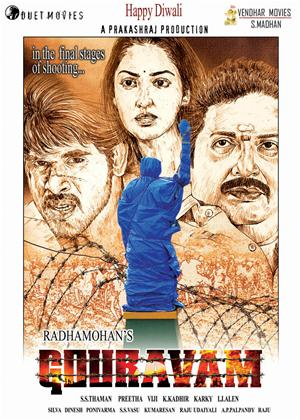 Rent Gouravam Online DVD Rental