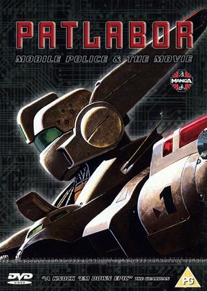 Patlabor 1 and 2 Online DVD Rental