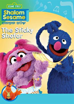 Shalom Sesame Online DVD Rental