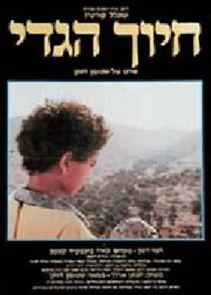 Rent The Smile of the Lamb (aka Hiuch HaGdi) Online DVD Rental