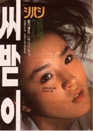 Rent The Surrogate Woman (aka Sibaji) Online DVD Rental