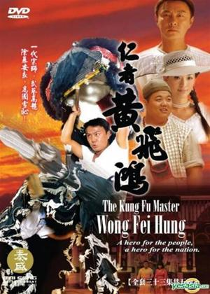 Martial Arts Master: Wong Fei Hung Online DVD Rental