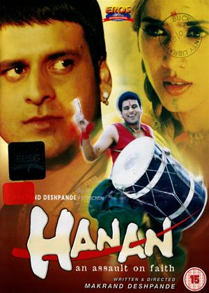 Hanan Online DVD Rental