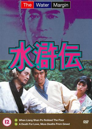 Rent The Water Margin: Vol.7 (aka When Liang Shan Po Robbed the Poor/A Death for Love,  More Deaths From Greed) Online DVD Rental