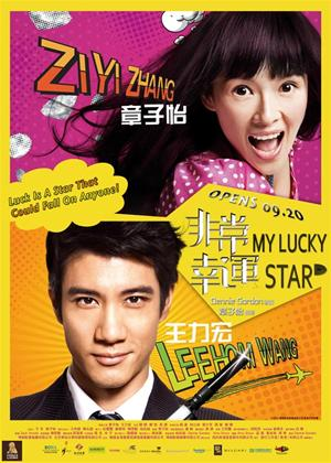 My Lucky Star Online DVD Rental