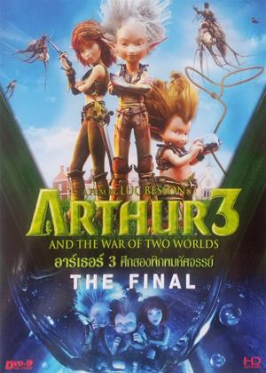 Arthur 3: The War of the Two Worlds Online DVD Rental