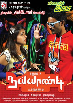 Rent Naiyaandi Online DVD Rental