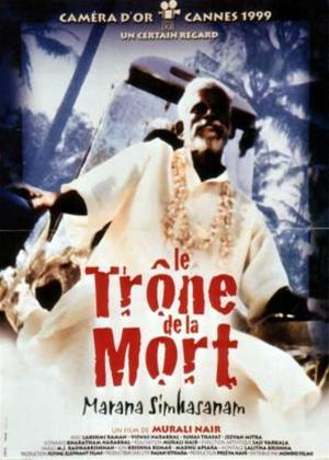 Rent Throne of Death (aka Marana Simhasanam) Online DVD Rental