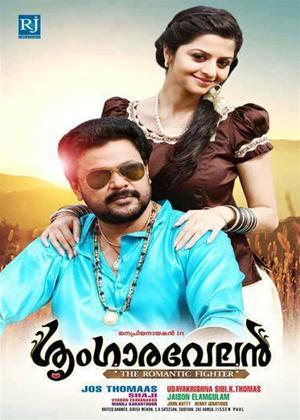 Sringara Velan Online DVD Rental
